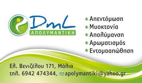 DML_APOLYMANTIKI_c3cfb0134fac4ff2841d0778569044f2